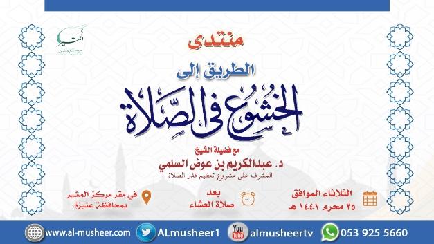 الطريق إلى الخشوع في الصلاة || فضيلة د. عبد الكريم بن عوض السلمي