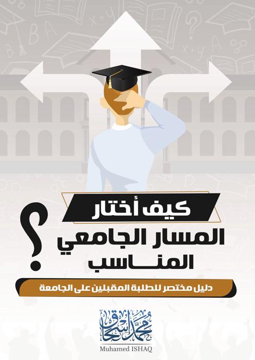 كيف أختار المسار الجامعي المناسب؟